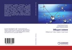 Capa do livro de Общая химия
