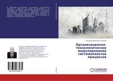 Bookcover of Организационно-технологическое моделирование системоквантов процессов