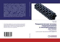 Bookcover of Теоретические основы гидродинамики в низкоразмерных системах