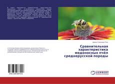 Bookcover of Сравнительная характеристика медоносных пчёл среднерусской породы
