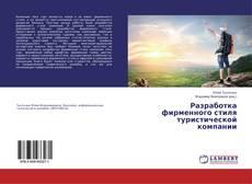 Разработка фирменного стиля туристической компании kitap kapağı