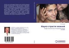 Portada del libro de Наука страсти нежной