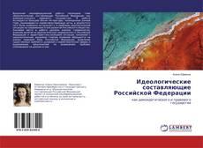 Bookcover of Идеологические составляющие Российской Федерации