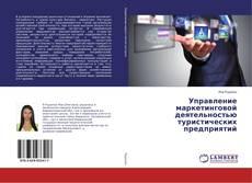 Buchcover von Управление маркетинговой деятельностью туристических предприятий