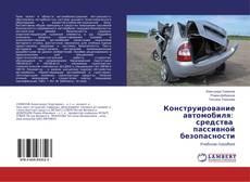Bookcover of Конструирование автомобиля: средства пассивной безопасности