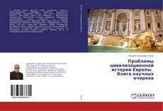 Обложка Проблемы цивилизационной истории Европы. Книга научных очерков