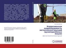 Copertina di Коррозионная повреждаемость металлоконструкций грузоподъёмных машин
