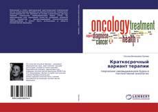 Bookcover of Краткосрочный вариант терапии