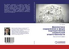 Bookcover of Диалектика содержания и форм корпоративной социальной ответственности