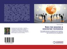 Capa do livro de Био-гео-анализ в экологии человека