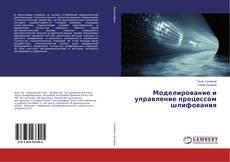 Обложка Моделирование и управление процессом шлифования
