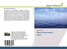 Bookcover of Восстановление