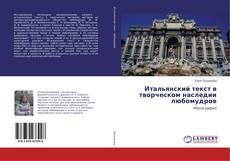 Bookcover of Итальянский текст в творческом наследии любомудров