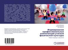 Portada del libro de Формирование профессиональных компетенций учителя физической культуры