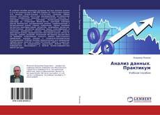 Bookcover of Анализ данных. Практикум