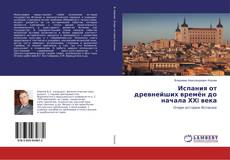 Copertina di Испания от древнейших времён до начала ХХI века