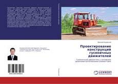 Bookcover of Проектирование конструкций гусеничных движителей