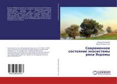 Capa do livro de Современное состояние экосистемы реки Яхромы