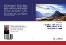 Bookcover of Тектономагнитный метод прогноза землетрясений