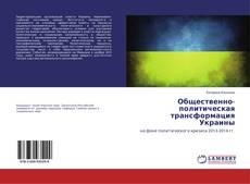 Общественно-политическая трансформация Украины的封面
