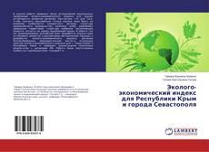 Bookcover of Эколого-экономический индекс для Республики Крым и города Севастополя