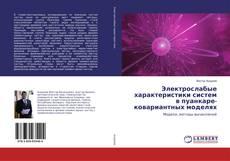 Capa do livro de Электрослабые характеристики систем в пуанкаре-ковариантных моделях