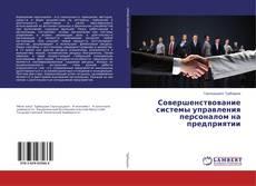 Couverture de Совершенствование системы управления персоналом на предприятии