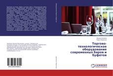 Bookcover of Торгово-технологическое оборудование современных баров и буфетов
