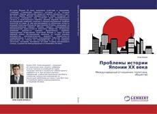 Проблемы истории Японии ХХ века的封面