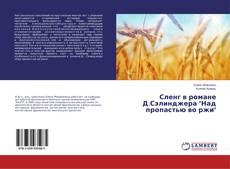 """Buchcover von Сленг в романе Д.Сэлинджера """"Над пропастью во ржи"""""""