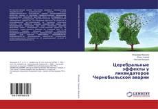 Обложка Церебральные эффекты у ликвидаторов Чернобыльской аварии