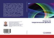 Обложка Статьи по теоретической физике