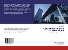 Bookcover of Современный этап глобализации