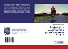Copertina di Особенности мотивации спортсменов в различных видах спорта