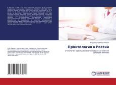 Обложка Проктология в России