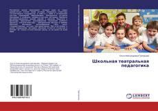 Школьная театральная педагогика kitap kapağı