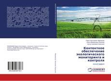 Borítókép a  Контентное обеспечение экологического мониторинга и контроля - hoz