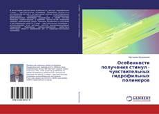 Borítókép a  Особенности получения стимул - чувствительных гидрофильных полимеров - hoz