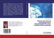 Обложка Качество жизни приграничных территорий России: технологии анализа