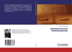 Bookcover of Сравнительное правоведение