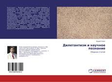 Bookcover of Дилетантизм и научное познание