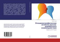 Bookcover of Этнодемографические аспекты русско-украинского взаимодействия