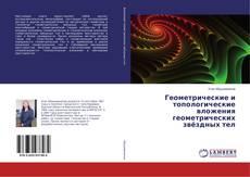 Геометрические и топологические вложения геометрических звёздных тел kitap kapağı