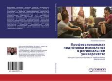 Copertina di Профессиональная подготовка психологов в региональном университете