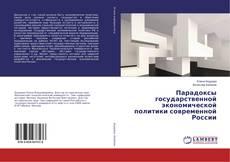 Bookcover of Парадоксы государственной экономической политики современной России