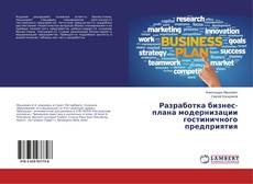 Bookcover of Разработка бизнес-плана модернизации гостиничного предприятия