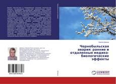 Обложка Чернобыльская авария: ранние и отдаленные медико-биологические эффекты