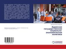Bookcover of Адресная государственная социально-экономическая политика
