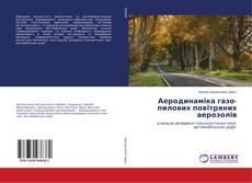 Bookcover of Аеродинаміка газо-пилових повітряних аерозолів