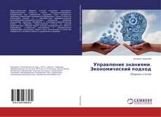 Bookcover of Управление знаниями. Экономический подход